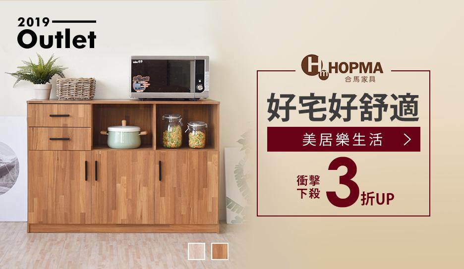 Hopma好宅特賣3折up