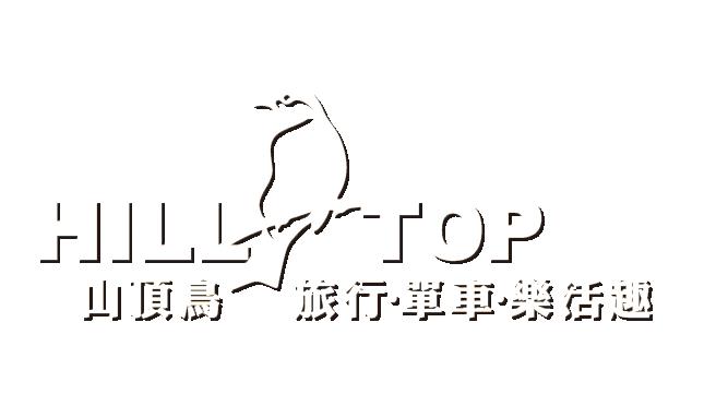 Hilltop山頂鳥