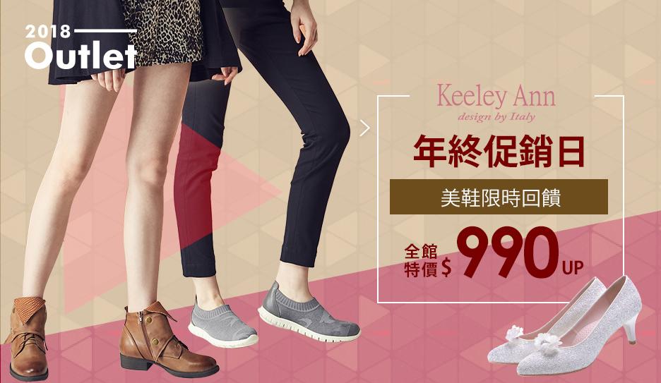 Keeley Ann秋冬美鞋↘$990up