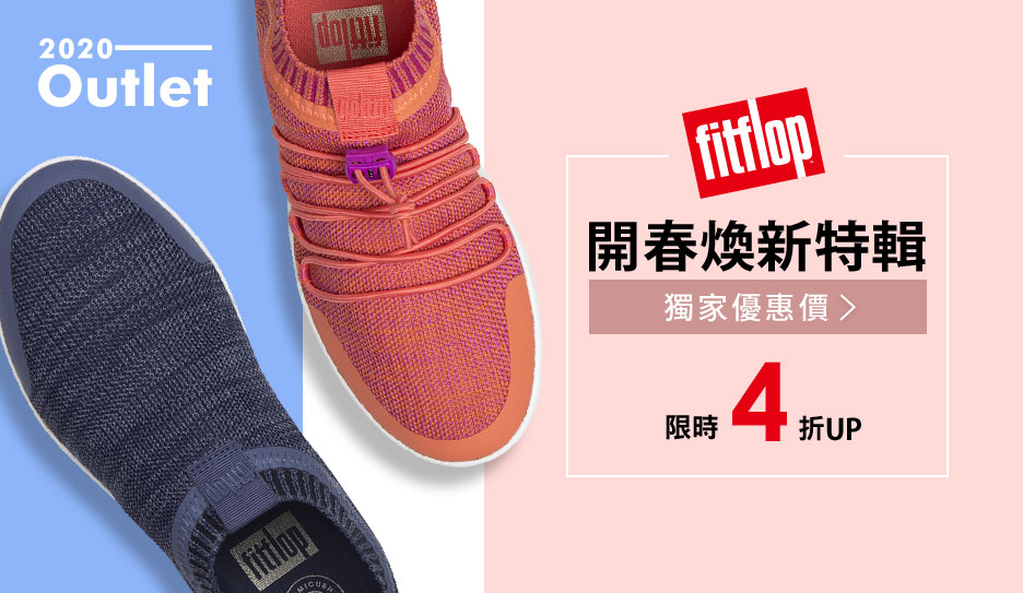 FitFlop英國厚底休閒鞋↘獨家4折up