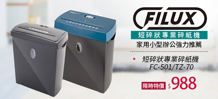 FILUX飛力士 短碎狀專業碎紙機