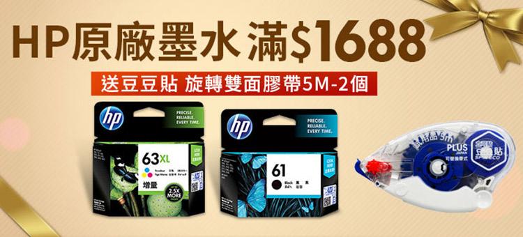 HP原廠墨水匣》滿$1688 送好禮