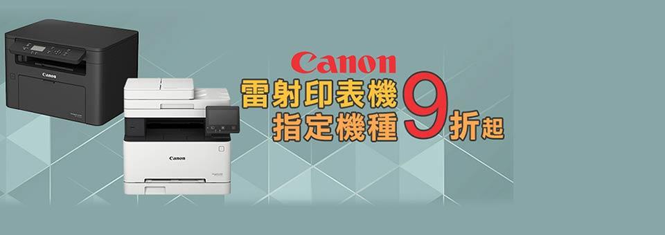 Canon雷射機9折起