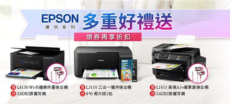 EPSON 連供系列印表機◆超值好禮多重送