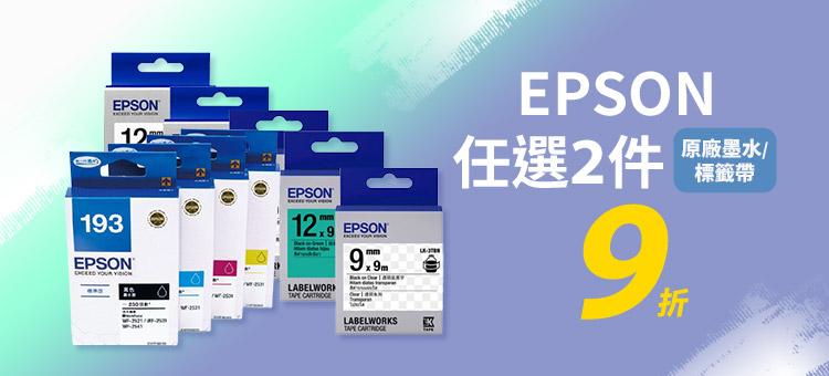 EPSON 原廠墨水匣》任選2件9折