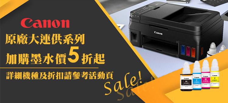 Canon連供系列加購墨水5折起