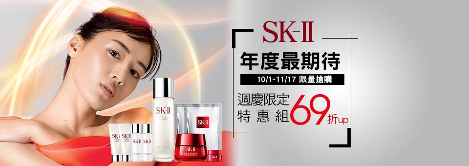 SK-II 週慶69折up