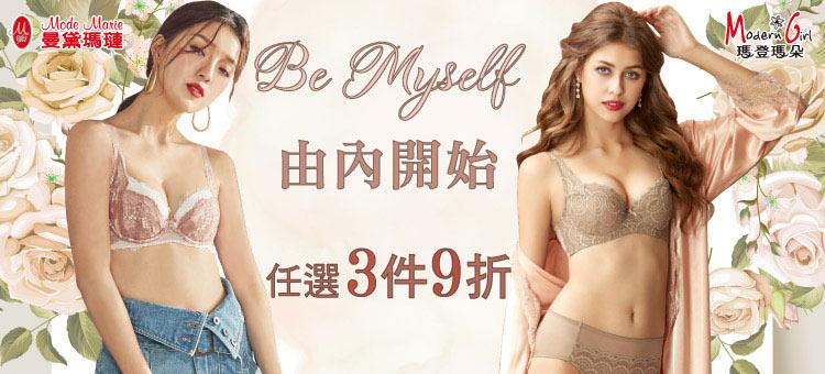 Be Myself 3件9折