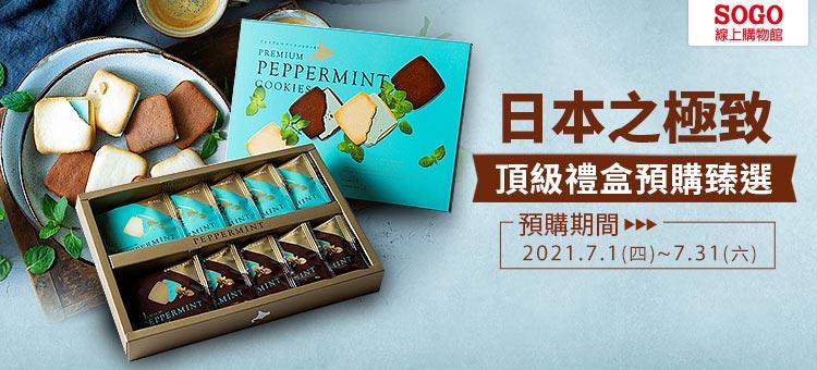 日本禮盒預購