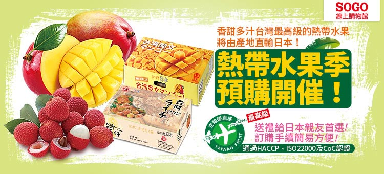 直送日本水果預購