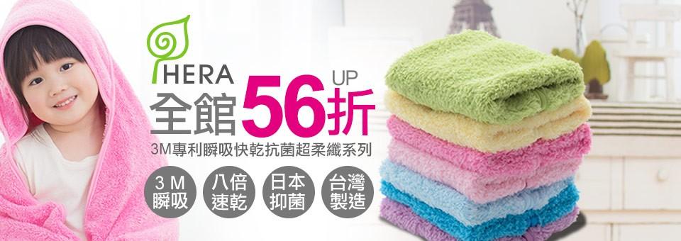 毛巾全館56折