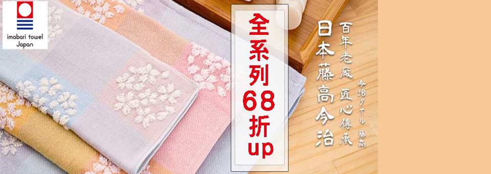 全系列68折up
