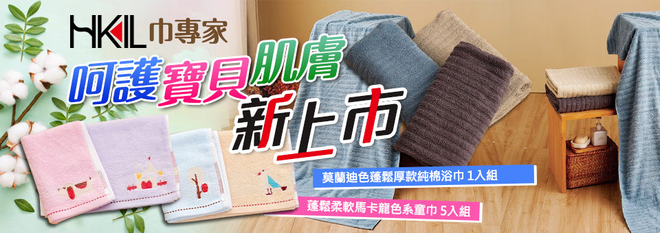 毛浴巾新上市