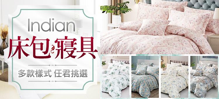 床包/寢具