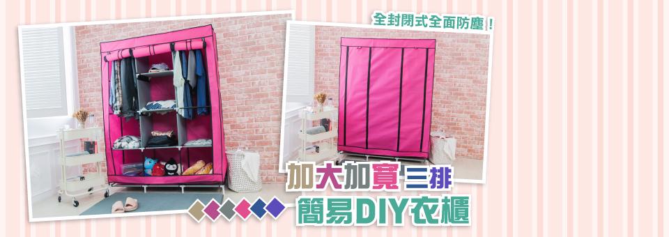 DIY簡易衣櫃