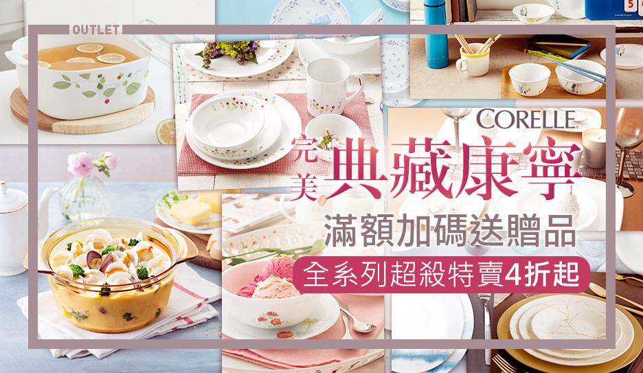 CORELLE典藏康寧↘4折up