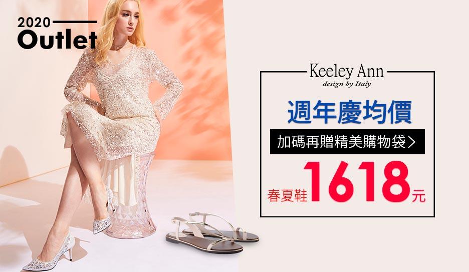 Keeley Ann均一價↘1618 再贈購物袋