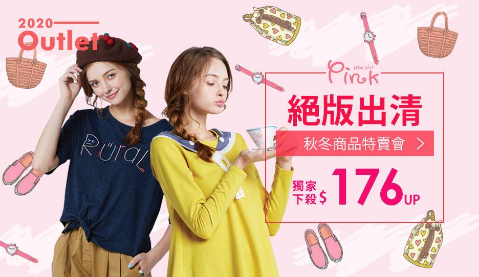 PINK 專櫃女裝↘獨家176up