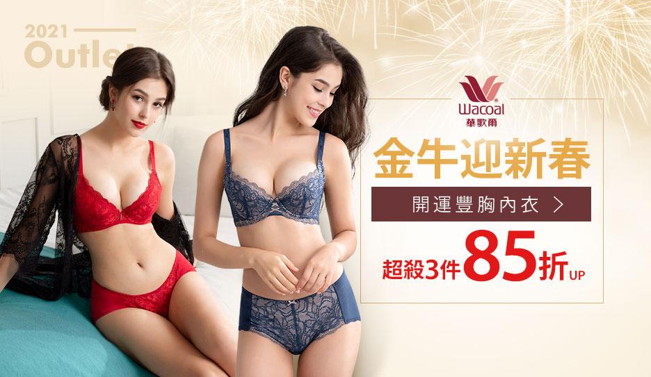 華歌爾 新春↘豐胸內衣3件85折