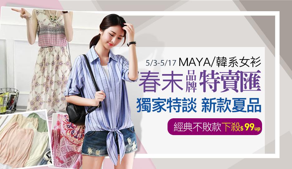 MAYA/韓系女衫↘春末特賣$99up
