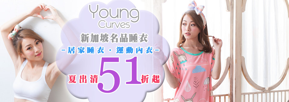 Young Curves出清$299起