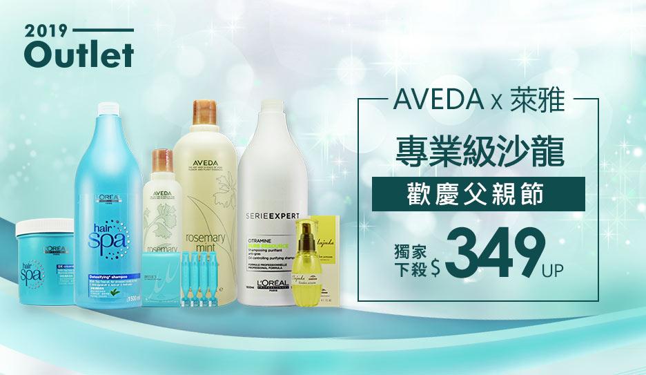 AVEDA/萊雅專業沙龍美髮下殺↘$349起