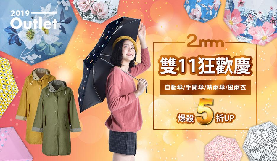 2mm 雙11傘具特賣↘199up