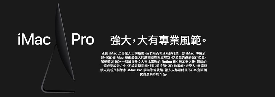 》iMac Pro AIO桌上型主機