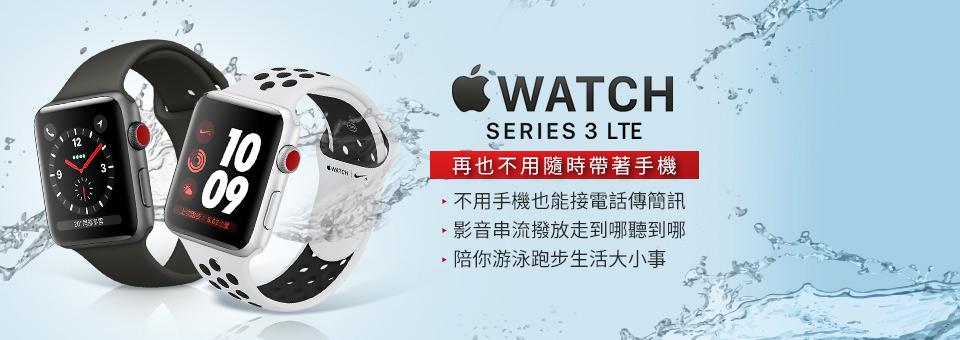 Apple Watch S3 LTE行動網路版