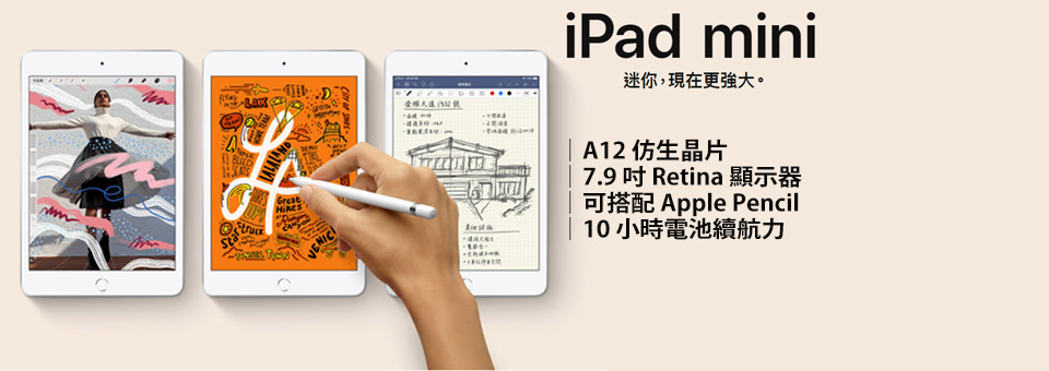 2019全新 iPad mini★支援Apple Pencil