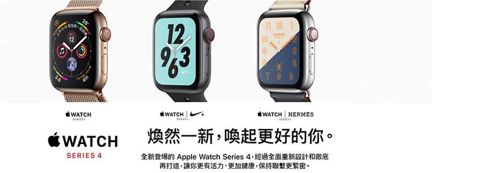 全新登場的 Apple Watch Series 4