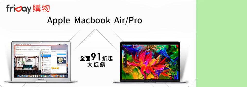Apple 筆電全面91折起