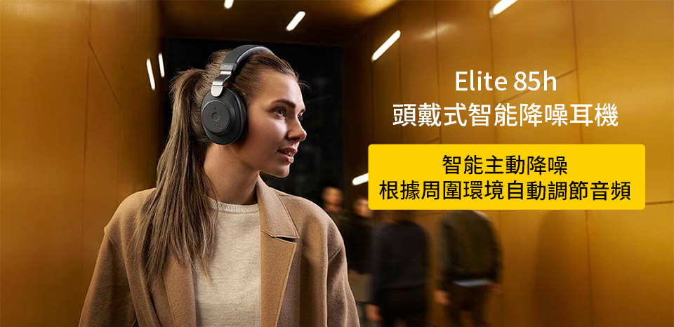 抗噪耳罩式耳機