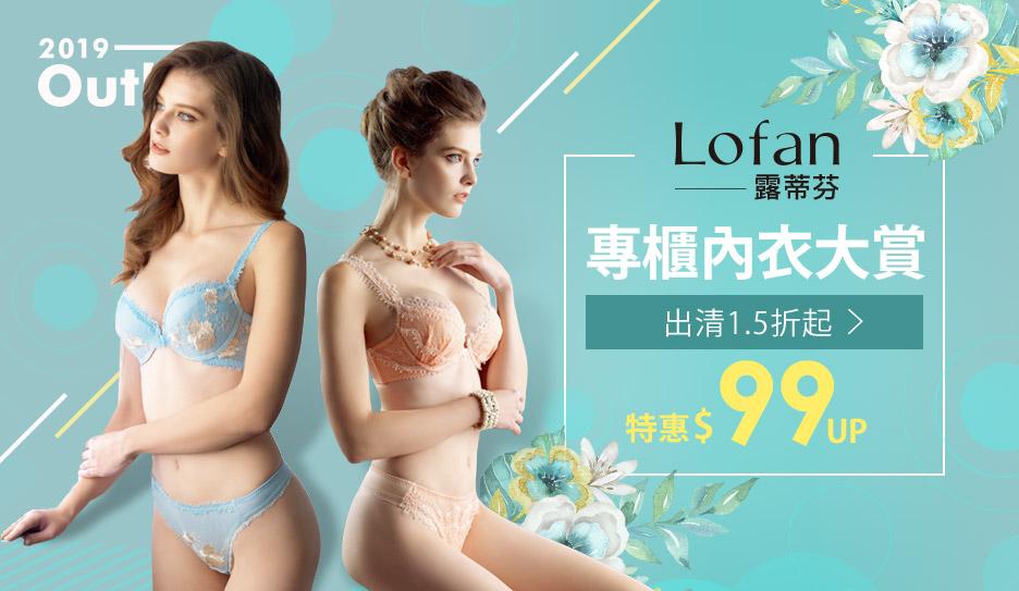 Lofan露蒂芬↘內衣大賞1.5折up