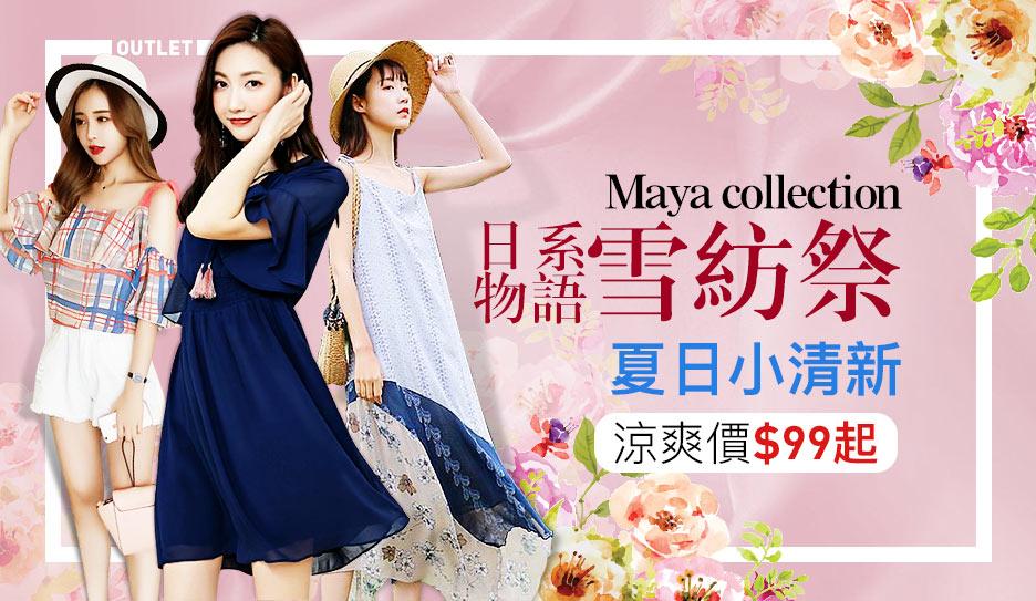Maya Collection↘日系雪紡祭$99up