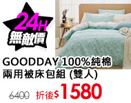 GOODDAY<br/> 100%純棉-兩用被床包組 (雙人)