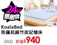 KoalaBed<br/>防蹣抗菌竹炭記憶床