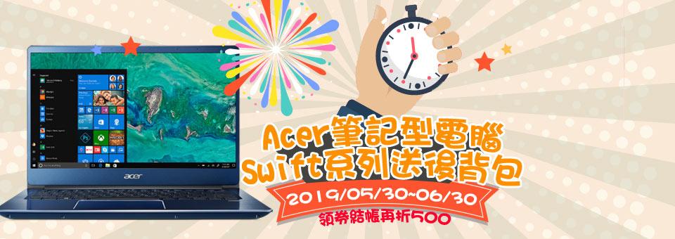 Acer筆電Swift 3 /Swift 5 輕薄款★加碼在送筆電後背包