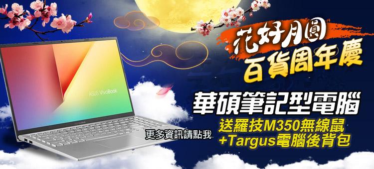 華碩百貨周年慶★送羅技M350無線滑鼠+Targus 15.6吋電腦吼背包