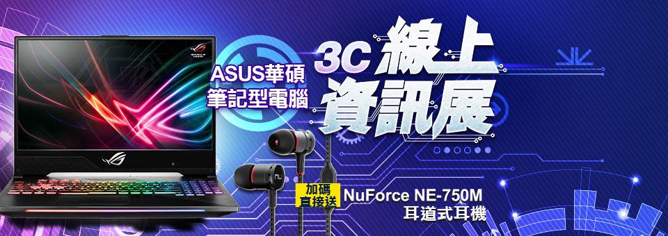華碩筆電獨家送★Nuforce NE-750M超寬頻入耳式耳機★領券結帳再折扣