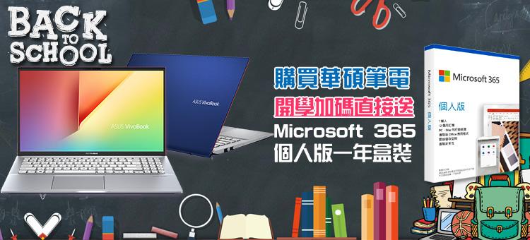 華碩送微軟365