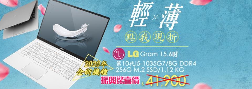 LG全系列筆電點我現折最殺價