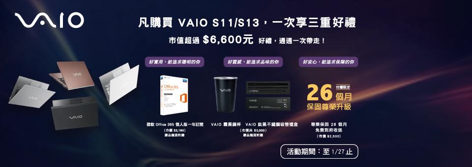 VAIO筆電★年末加碼送★office365+VAIO鈦黑不鏽鋼吸管禮盒+保固延長到26個月★