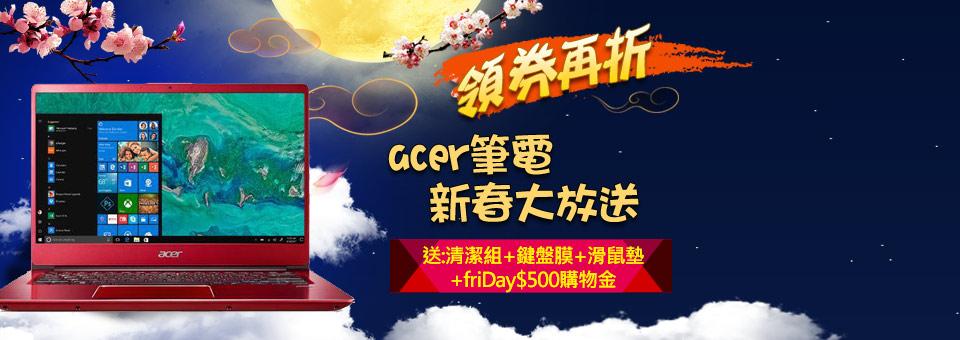 Acer 筆電★加碼多樣好禮+購物金★所有機種領券結帳可再折價