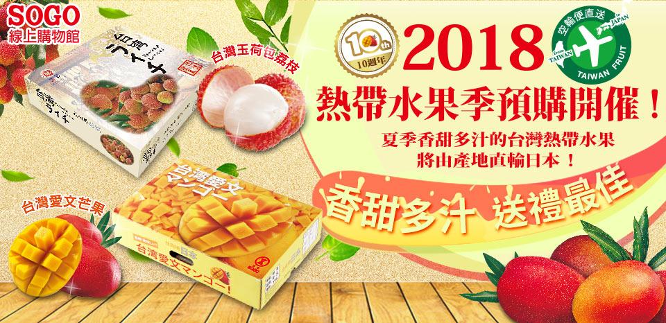 2018台灣熱帶水果預購