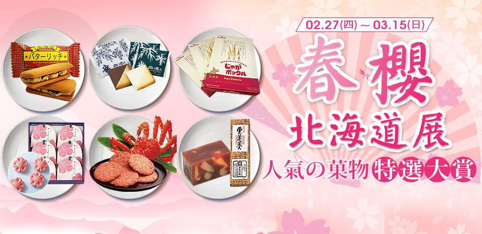 春櫻 北海道展