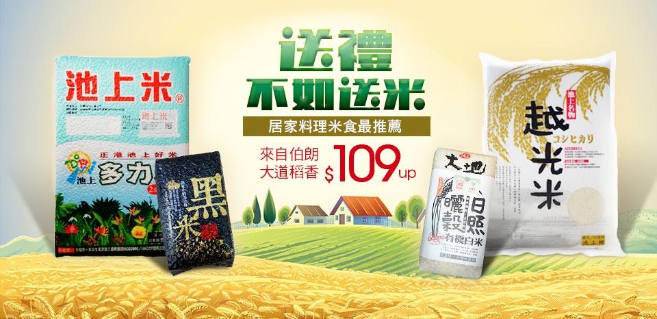 花東良田池上米舖