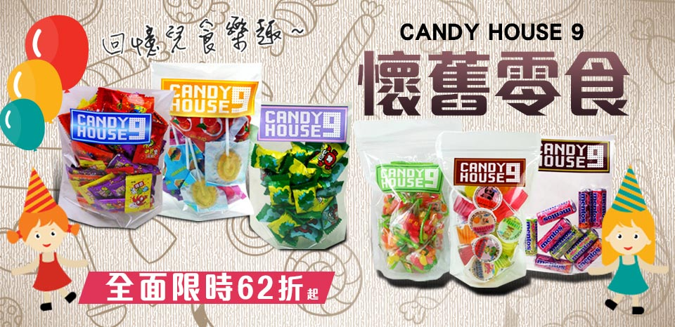 《CANDY HOUSE 9》