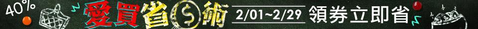 0201現領現折