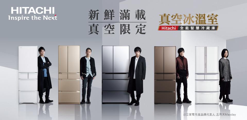 HITACHI品牌活動